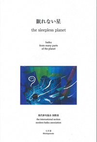 眠れない星 the sleepless planet