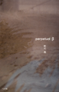 perpetualβ